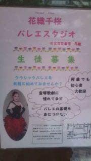 *花織千桜バレエスタジオブログ*-20100608134355.jpg