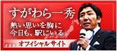 すがわら一秀「直球勝負!!」