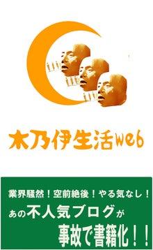 木乃伊的生活.web-待望の書籍化!