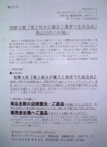☆「デビュー作が盗作の疑いで自主回収 哀川譲の電撃文庫」 | 息子を ...