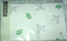 綺羅懐紙 KDS2010春 亀長
