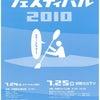 狩野川カヌーフェスティバル2010の画像