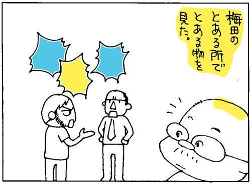 ゲイ 漫画 壁