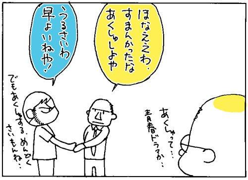 ゲイ 漫画 勘違い