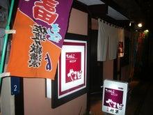 静岡おいしいもん!!!三島グルメツアー-259.外観