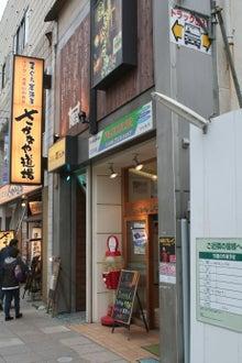 静岡おいしいもん!!!三島グルメツアー-258.enter