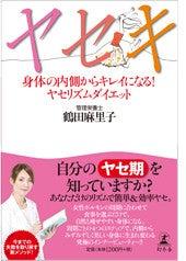 鶴田麻里子オフィシャルブログ「Life Is Naturally」Powered by Ameba