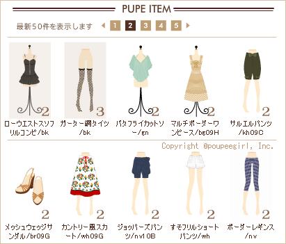 もんじゅのプペブログ-20100612_2