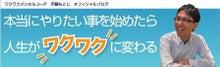 ◆ ホメラボ企画 オフィシャルブログ-ワクワクメンタルコーチ伊藤もとじ