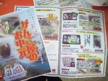 池永憲彦オフィシャルブログ-100614_114705.jpg