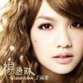 レイニー・ヤン(楊丞琳)オフィシャルブログ「Rainie sunny day」Powered by Ameba-rainielove