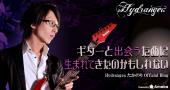 Hydrangea たかのり オフィシャルブログ「ギターと出会うために生まれてきたのかもしれない」