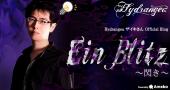 Hydrangea ザイキさん オフィシャルブログ「Ein Blitz」