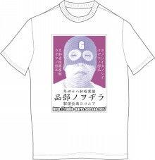 ラヂヲの部品・裏-アムT2