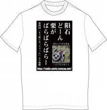 ラヂヲの部品・裏-アムT8