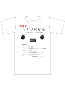 ラヂヲの部品・裏-コヨT7