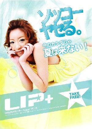 $リプログ-LIP+VOL18