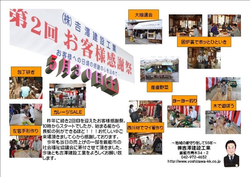 よっしぃ☆のブログ-第2回お客様感謝祭報告