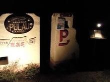 イリワの島宿日記-201005292200001.jpg