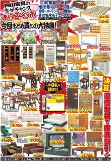 内山家具 スタッフブログ-チラシ2010061702