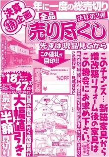 内山家具 スタッフブログ-チラシ2010061701