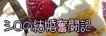 同級生ヲタップルが結婚します!!