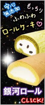 ミ★ もちもちふんわり銀河ロール ★ミ