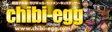 $chibieggのブログ