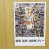 【妖精疑惑!?】Tokyo CGM Night 8 【イイズミ嬢召喚!!なのです!】の画像