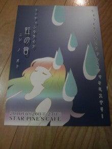 『虹の音』制作日記-P1090117.jpg