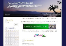 味覚飯店U2-ブログ