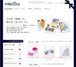 新潟の雑貨店ウチカ(utika)のスタッフのブログ-ウチカホームページ