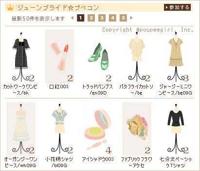 もんじゅのプペブログ-20100620_1
