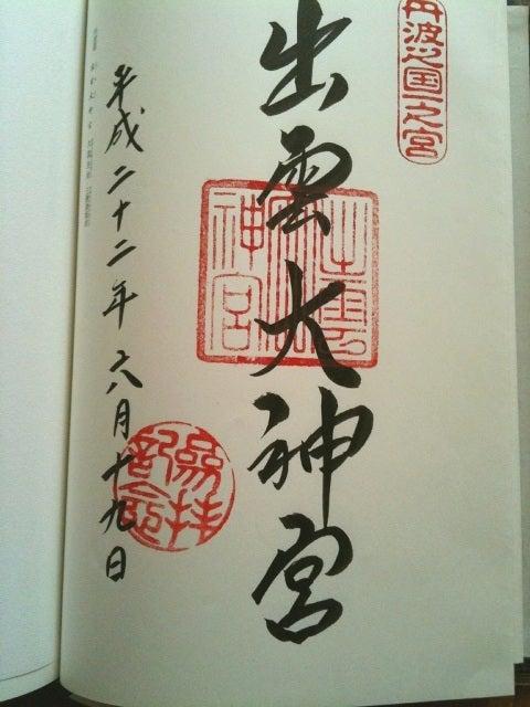 茶々吉とデジ一 のんびり旅-2010/6/20出雲大神宮ご朱印