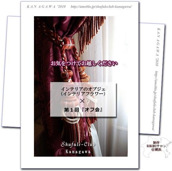 シュフルクラブ 神奈川版 Shufule's style in Kanagawa-お待ちしております