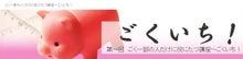 ◆ ホメラボ企画 オフィシャルブログ-ごくいち