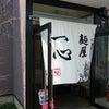 麺屋 一心(佐野市:栃木)rev31の画像