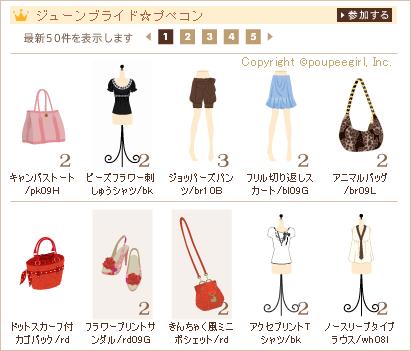 もんじゅのプペブログ-20100621