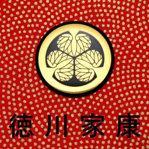 整備士のぼやき改めアラフォーのぼやき徳川家康 の家紋