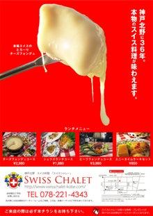 神戸北野 スイス料理専門店 SWISSCHALET