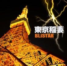 $RINAオフィシャルブログPowered by Ameba