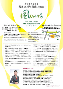 $寺田真理子オフィシャルブログ