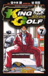 まんが栄養素-king golf 7巻
