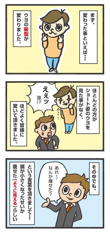 $モジャ・ブロ-鷲尾日記21_1