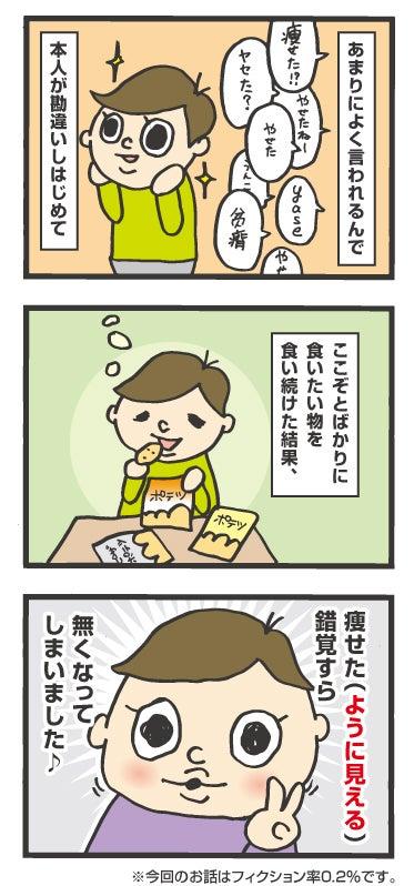 $モジャ・ブロ-鷲尾日記21_2