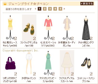 もんじゅのプペブログ-20100623