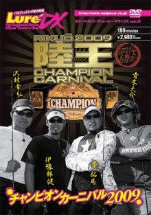 $ルアマガムービースタッフブログ-陸王2009