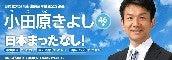 小田原きよし オフィシャルブログ「日本まったなし!」Powered by Ameba
