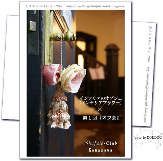 シュフルクラブ 神奈川版 Shufule's style in Kanagawa-第1回ミセスのオフ会