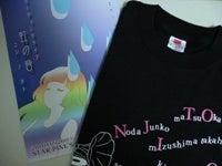 『虹の音』制作日記